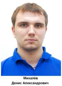 Михалёв 1