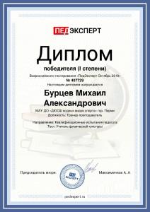 Burcev-Mihail-Aleksandrovich(1)-001