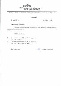 приказ об отмене занятий