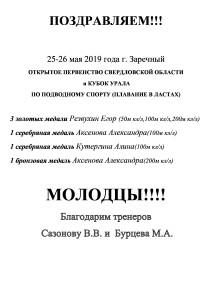 заречный (2)