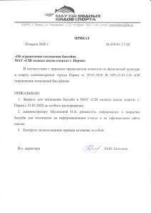 приказ об ограничении посещения бассейна с 21.03.2020