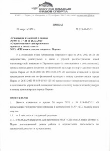 приказ о внесении изменений в приказ о приостановке тренеровочн0001