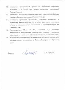 приказ о внесении изменений в приказ о приостановке тренеровочн0002