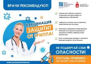 Вакцинация защитит от гриппа_page-0001