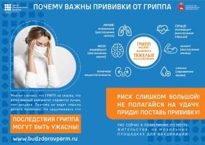 Почему важны прививки от гриппа_page-0001
