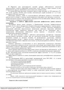 Рекомендации_page-0001