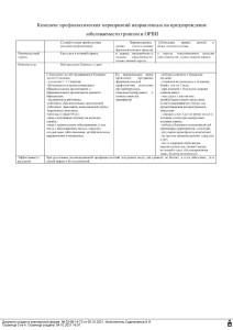 Рекомендации_page-0002
